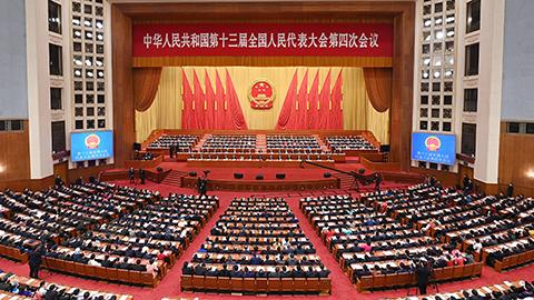 第十三屆全國人民代表大會第四次會議閉幕會