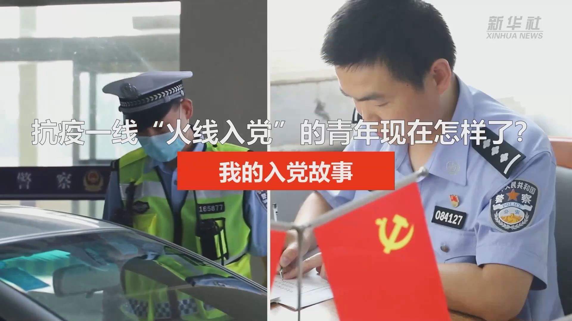 """""""火線入黨""""的榮光"""