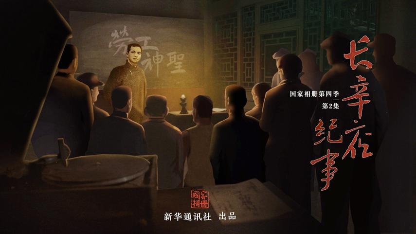 國家相冊第四季第2集《長辛店紀事》