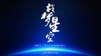 神舟十二號飛行任務微紀錄片《載夢星空》