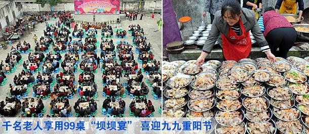 """千名老人享用99桌""""坝坝宴"""" 喜迎九九重阳节"""