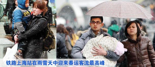铁路上海站在雨雪天中迎来春运客流最高峰