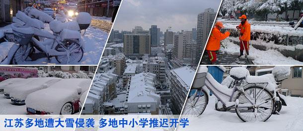 江苏多地受大雪侵袭 南京市区积雪达18厘米