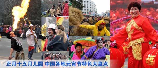 正月十五月儿圆 中国各地元宵节特色大盘点