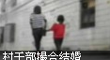 安徽13歲少女懷孕