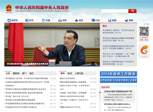 中國政府網