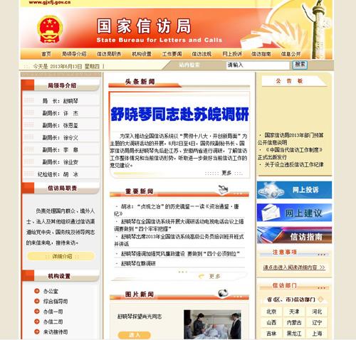 國家信訪局政府網站