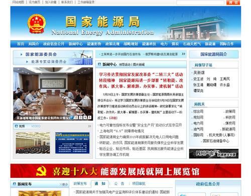 國家能源局政府網站