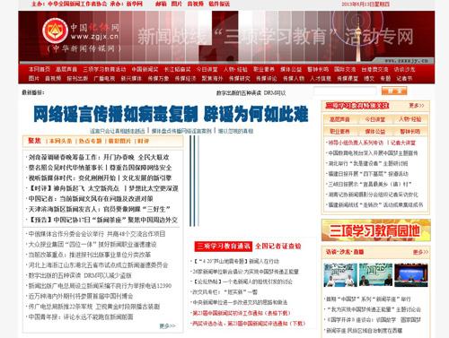 中國記協網