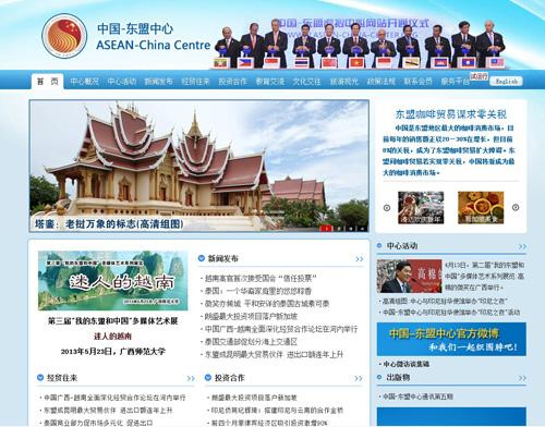 中國東盟中心官方網站