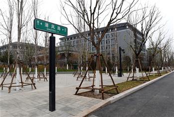 北京城市副中心行政辦公區啟用