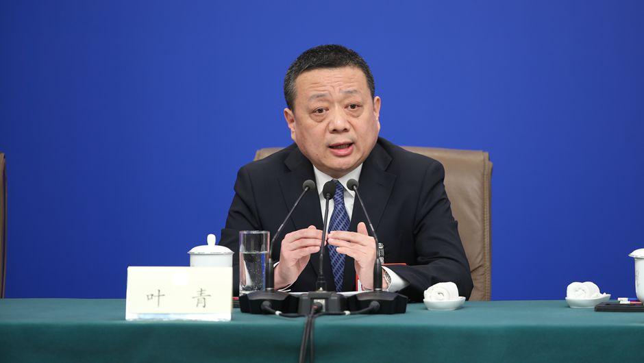 葉青回答記者提問