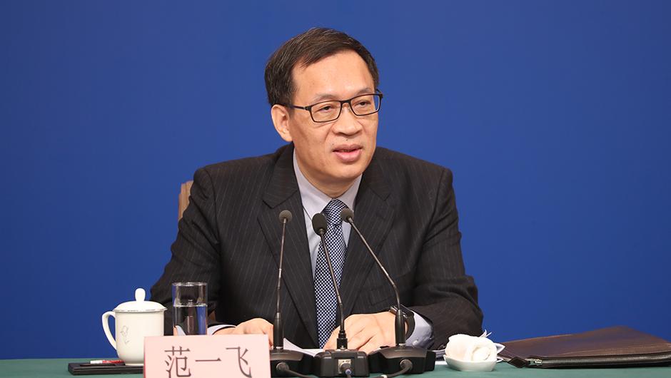 中國人民銀行副行長范一飛