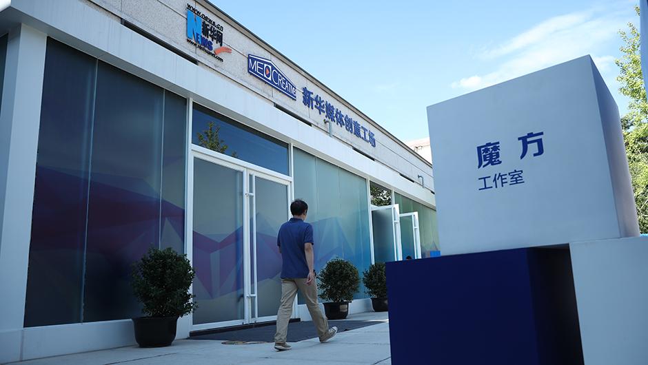 新華網媒體創意工場現場