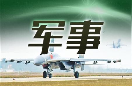 外交部:坚决反对美售台武器 已向美方提出严正交涉