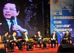 新華網商務合作大會