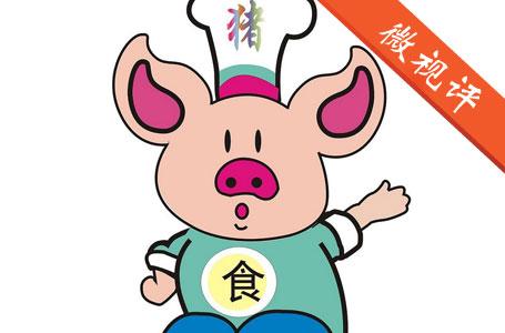【新華微視評】吃了一輩子豬肉,你變成豬了麼?