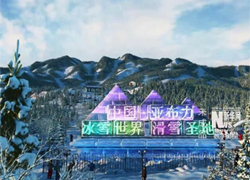 亞布力滑雪旅遊度假村推介宣傳