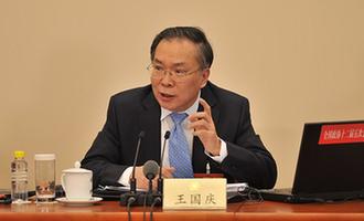 王國慶回答記者提問
