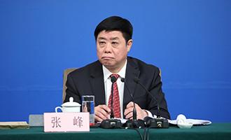 工业和信息化部总工程师张峰