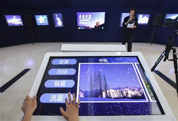 """""""一帶一路""""國際星空攝影展在北京開幕"""