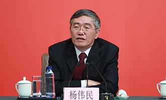 中央財經領導小組辦公室副主任楊偉民
