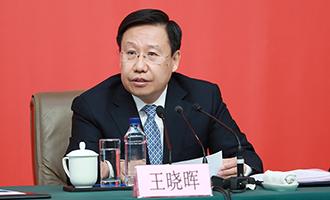 中央政策研究室常務副主任、中央宣傳部副部長王曉暉