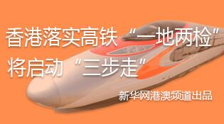 好消息!广深港高铁香港段预计明年通车