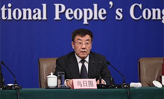 財經委副主任委員烏日圖回答記者提問