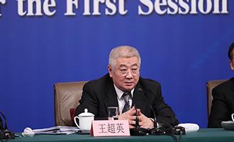 全國人大常委會法工委副主任王超英回答記者提問