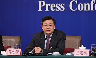 全國人大常委會法工委副主任許安標回答記者提問