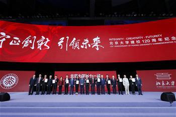 北京大學建校120周年紀念大會在京舉行