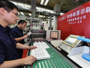 《己亥年》特種郵票在京開機印刷