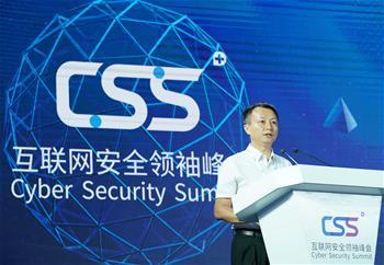 互聯網安全領袖峰會在京拉開帷幕