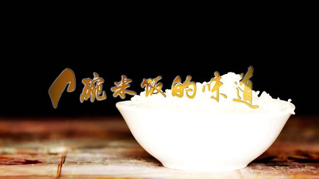 一碗米饭的味道