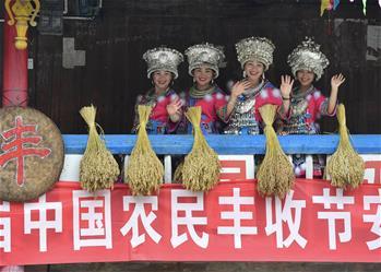 廣西:苗寨祈福慶豐收