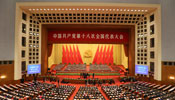 CPC congress holds closing session
