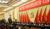 18th CCDI holds first plenary session