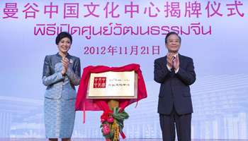 Chinese Premier, Thai PM attend unveiling ceremony of Chinese Culture Center in Bangkok