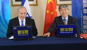 Israeli PM gives exclusive online interview to Xinhuanet