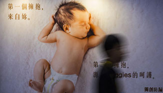 22nd Int'l Baby/Children Products Expo opens in Hong Kong