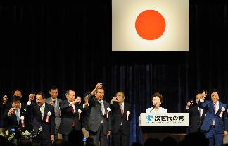 In pics: Japan's Party for Future Generations leaders in Inauguration
