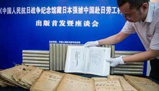 Archives compilation of Chinese laborers forced to Japan issued