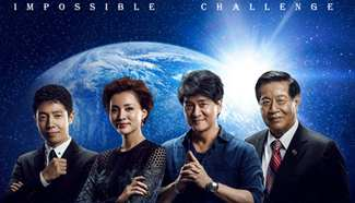 "Chinese TV show "" Impossible Challenge"" to hit screen"
