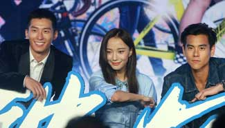 "Cast members of movie ""To the Fore"" attend press conference in Beijing"