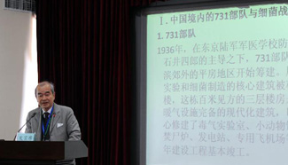 Symposium on war crime of Japanese Army Unit 731 held in NW China