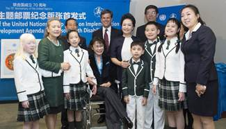 Chinese first lady unveils stamp sheet dedicated to China's disabled