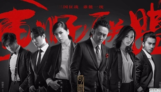 "New posters of movie ""the Advisors Alliance"" released"