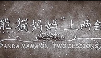 "Sand painting: panda mom on ""Two Sessions"""