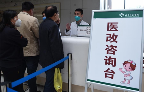 Beijing starts landmark medical reform